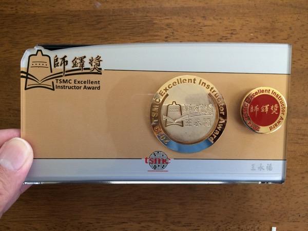 TSMC 師鐸獎 IMG 4211